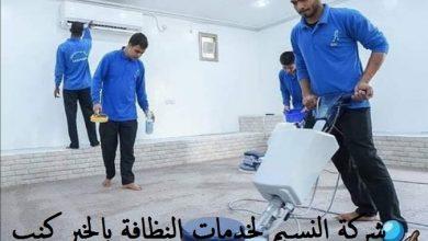 Photo of شركة تنظيف بالخبر تنظيف مجالس شقق كنب موكيت 0500787112
