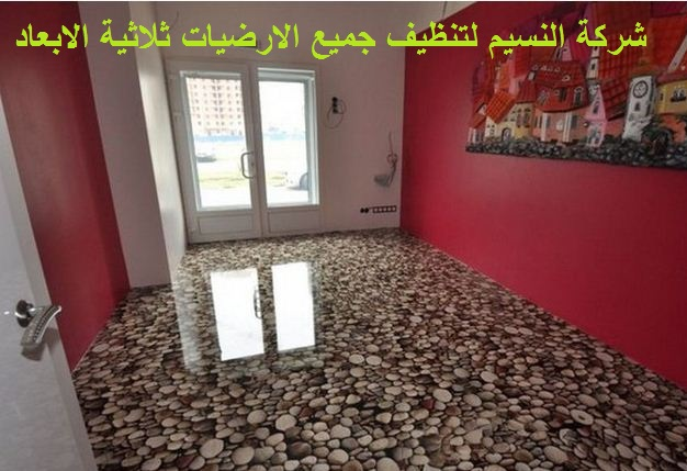 epoxy-resin-flooring-design-3d-floors-designs