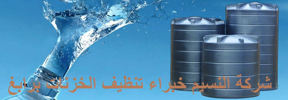 water-cleaner-banner-3-1