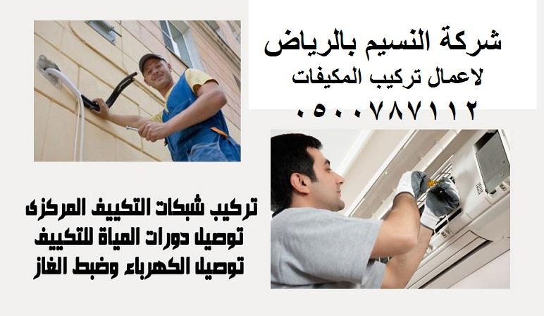 Photo of شركة تنظيف مكيفات السبلت بالرياض 0500787112 جنرال ال جى سامسونج