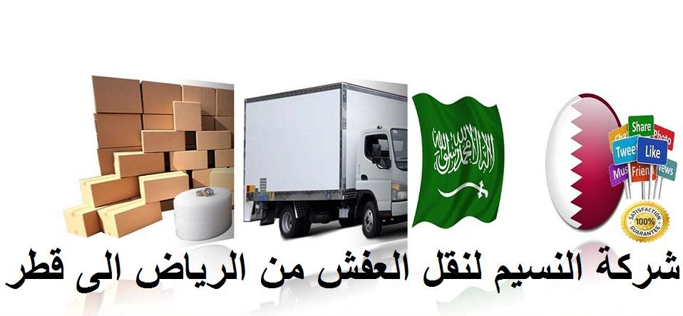 شركة نقل عفش من الرياض الى قطر