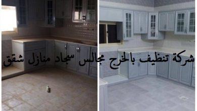 Photo of شركة تنظيف بالخرج مجالس سجاد منازل شقق فلل 0500787112