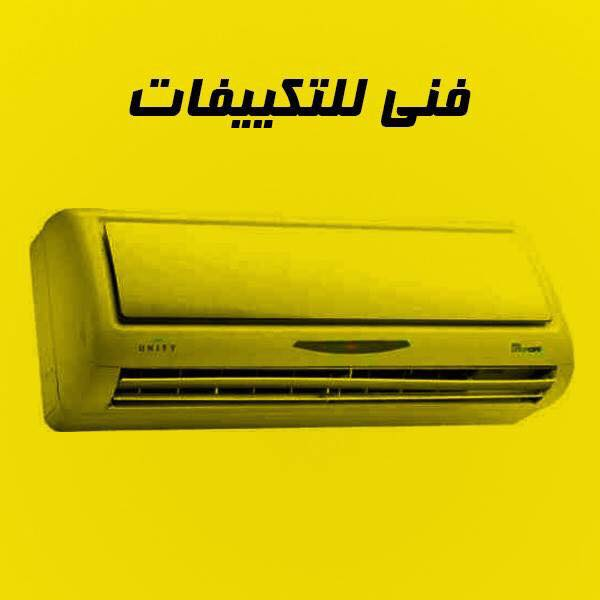 Photo of شركة تنظيف مكيفات بالطائف 0500787112 شباك اسبليت باقل سعر