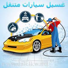 تنظيف سيارات بجدة