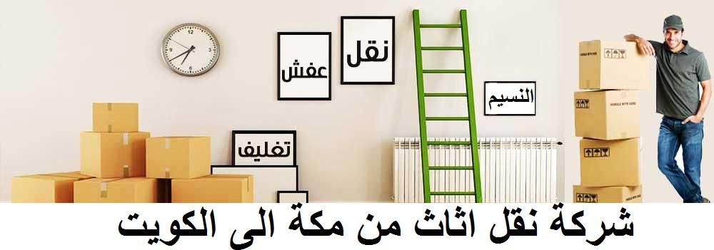 شركة شحن من مكة الى الكويت