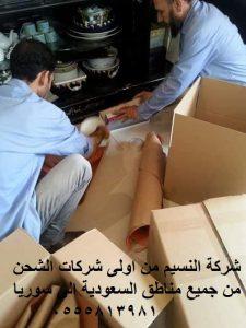 شحن من السعودية لسوريا