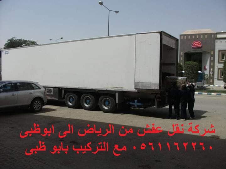 شركة نقل عفش من الرياض الى ابوظبي