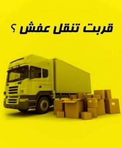 شركات الشحن البرى من جدة الى الاردن