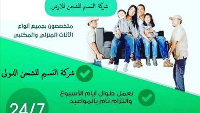 Photo of شركة نقل عفش من مكة الى الكويت 0555813981