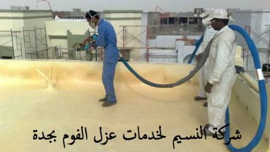 Photo of شركة عزل فوم بجدة 0500855537 بولي يوريثان بالضمان عزل معتمد