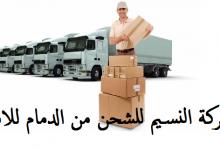 Photo of شركة نقل عفش من الدمام الى الاردن 0555813981 متاح مشاركه الاغراض
