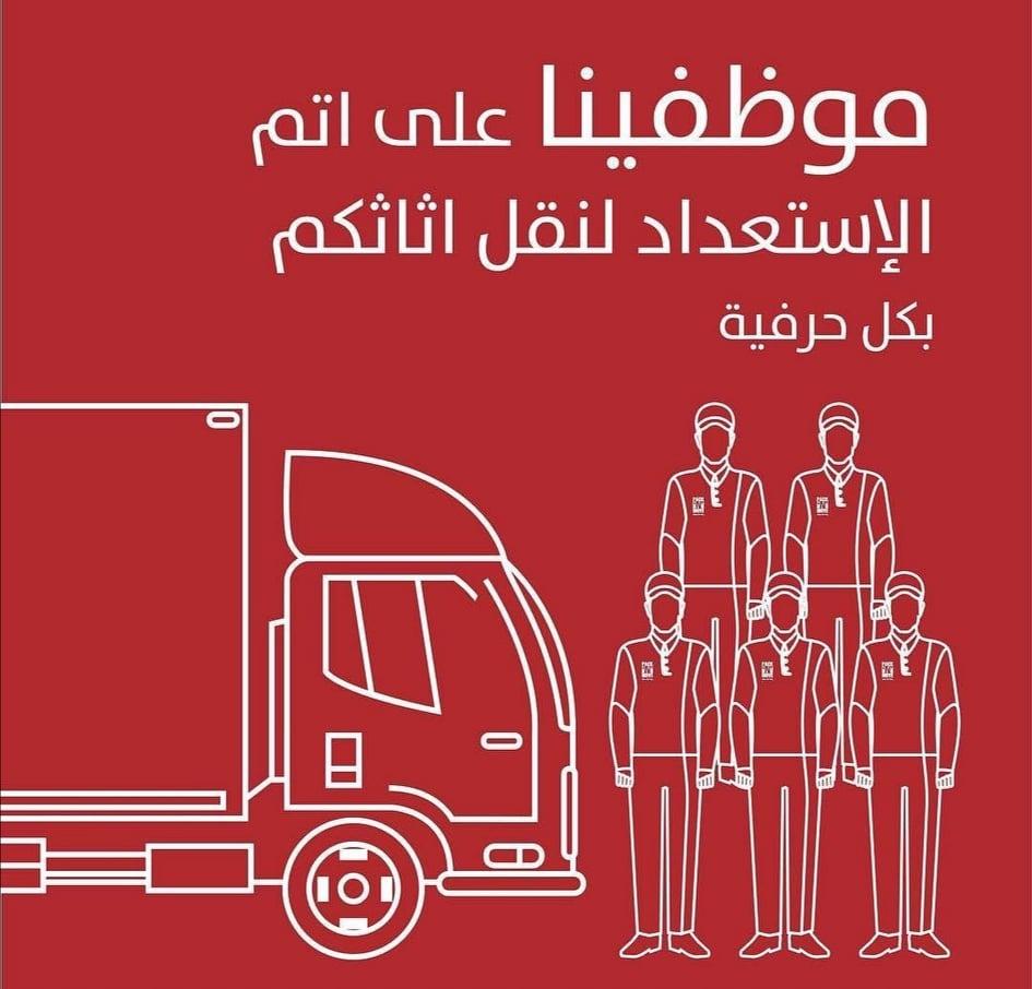 Photo of شركة نقل عفش من جدة الى لبنان 0555813981 شحن لبيروت