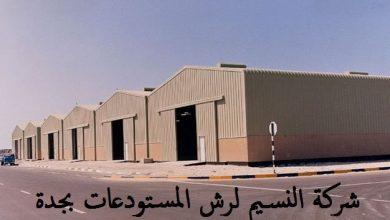 Photo of شركة رش مستودعات بجدة 0500855537
