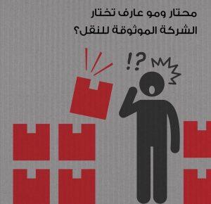 شحن اثاث من السعودية الى لبنان