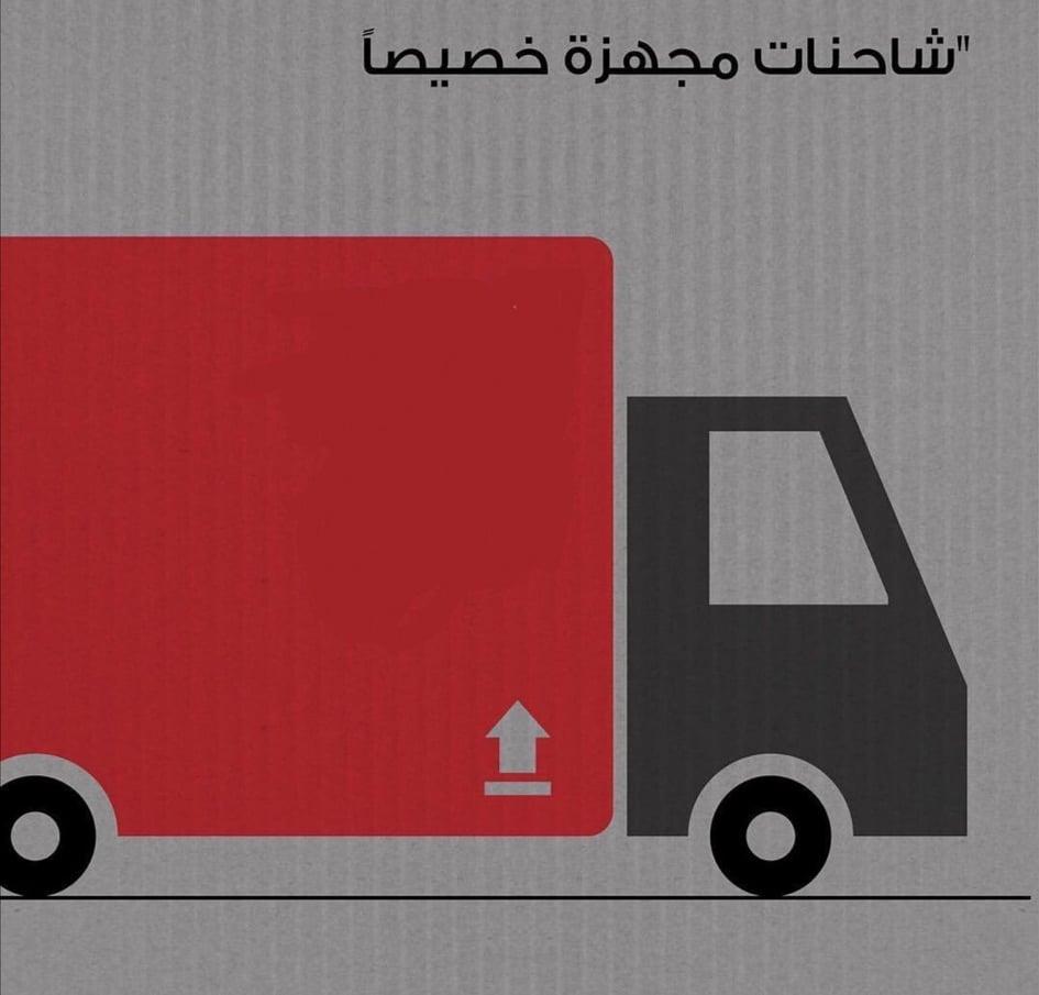 Photo of ارخص شركات شحن فى السعوديه 0555813981 بالضمان