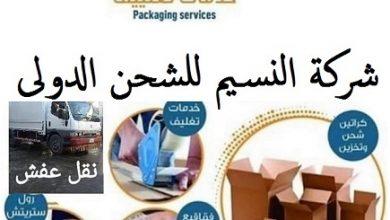 Photo of شركات شحن من الدمام الى البحرين 0561162260