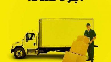 Photo of شحن اثاث من السعودية الى لبنان 0561162260 ارخص الاسعار