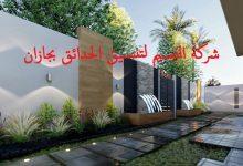 Photo of شركة تنسيق حدائق بجازان 0541266791 خصم 20%