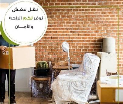 شركة نقل عفش من جدة الى قطر