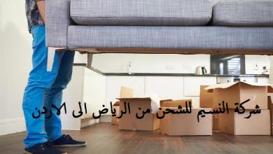Photo of شحن بري من الرياض الى الاردن 0561162260 اقل الاسعار