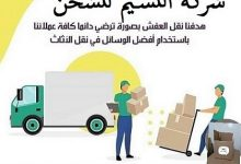 Photo of شركة نقل عفش من الدمام الى البحرين 0561162260